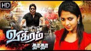 Vikramdada ( Bejawada ) Tamil Full Movie HD - Naga Chaitanya, Amala Paul