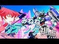 【EXVSMBON】(みねね視点)ダブルオークアンタ の動画、YouTube動画。