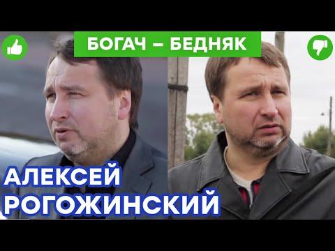 Алексей Рогожинский -