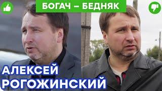 Богач - Бедняк - 7 выпуск - Алексей Рогожинский