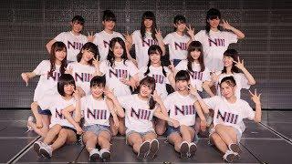 2018年6月30日にNGT48劇場にて、新チームNⅢ「誇りの丘」初日公演がおこ...