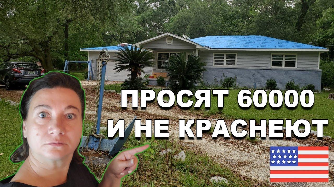 ДОМ ЗА 60000 У ЧЕРТА НА КУЛИЧКАХ - YouTube