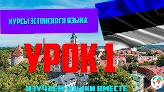Курс Эстонского Eesti keel Языка - Урок 1. Учим Языки Вместе Эстонский язык