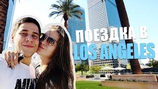 Поездка в Los Angeles #16...