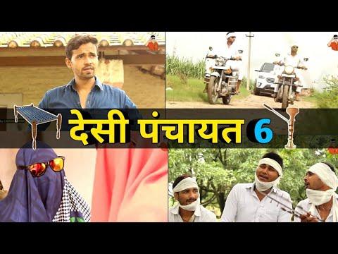 Desi Panchayat 6 || Kavi Sammelan || Chauhan Vines