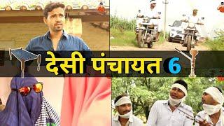 Desi Panchayat 6 || Kavi Sammelan || Chauhan Vines thumbnail