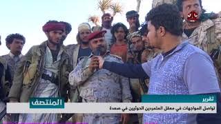 تواصل المواجهات في معقل المتمردين الحوثيين في صعدة | تقرير اسامة فراج | يمن شباب