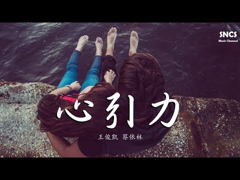 王俊凱&蔡依林 - 心引力 | 高音質動態歌詞Lyrics