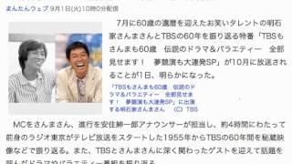 7月に60歳の還暦を迎えたお笑いタレントの明石家さんまさんとTBSの60年...