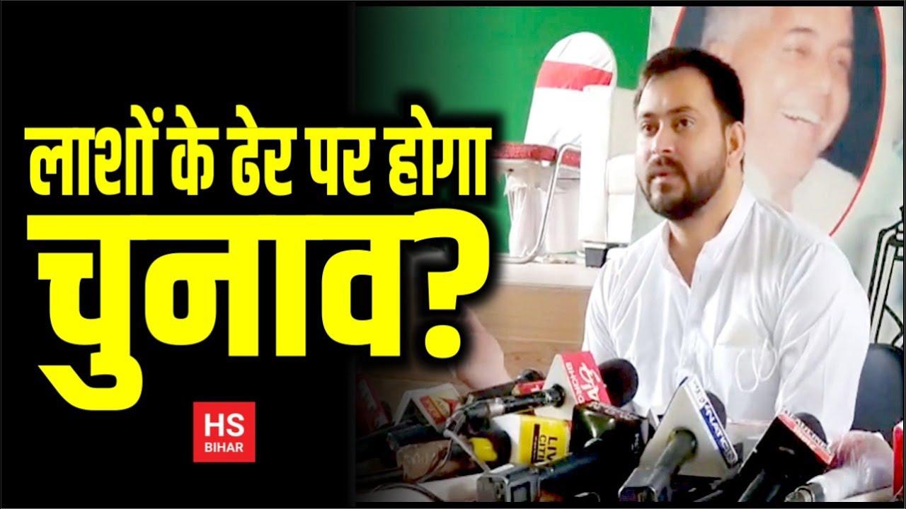Bihar Election 2020 | Tejashwi Yadav चुनाव कराने के मूड ...