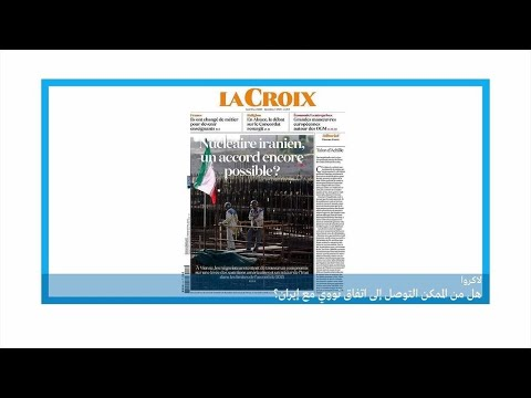 هل من الممكن التوصل إلى اتفاق حول النووي الإيراني؟  - نشر قبل 22 دقيقة