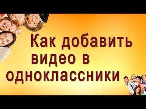 Как добавить видео в Одноклассники. Как добавлять видео на сайт Одноклассники.