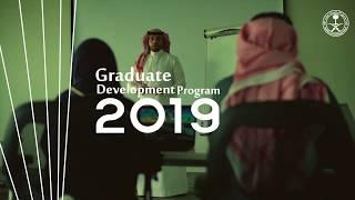 PIF's Graduate Development Program: Meet Khaled - برنامج تطوير الخريجين: مقابلة الخريج خالد