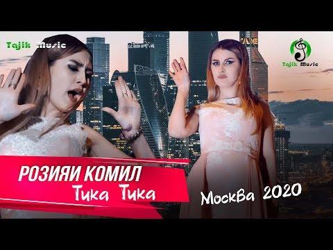 Розияи Комил - Тика Тика Roza Tika Tika