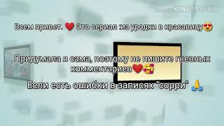 """Смотреть сериал Новый сериал: из уродки в красавицу❤️ 1 серия😍""""Gacha life""""на русском"""" онлайн"""