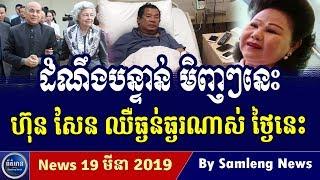 Khmer Hot News, Cambodia Hot News, Cambodia Today News 2019, Khmer News Today, RFA Khmer News