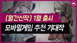[월간신작] 2019년 1월 출시 모바일게임 추천 기대작