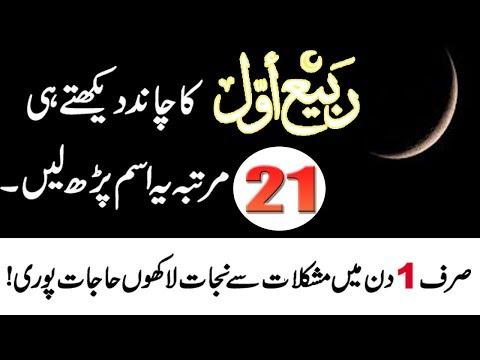 Rabi Ul Awal Ke Chand Ka Wazifa | Dua | Rabi Ul Awal 2018 | Amal | Powerful Wazifa | Powerful Dua