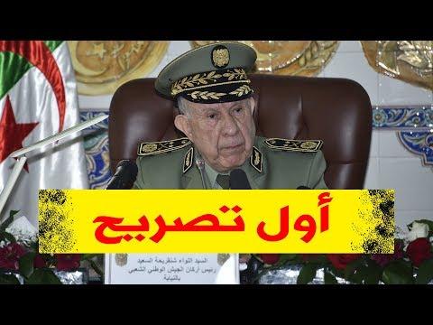 اللواء سعيد شنقريحة يتحدث لأول مرة بعد تعيينه رئيسا للأركان