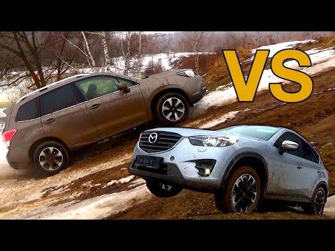 Mazda CX-5 VS Subaru Forester: Подъем в горку