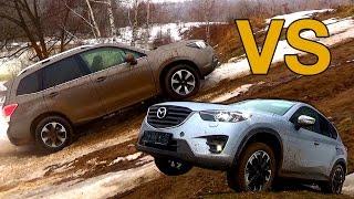 Mazda CX 5 vs Subaru Forester Подъем в горку смотреть