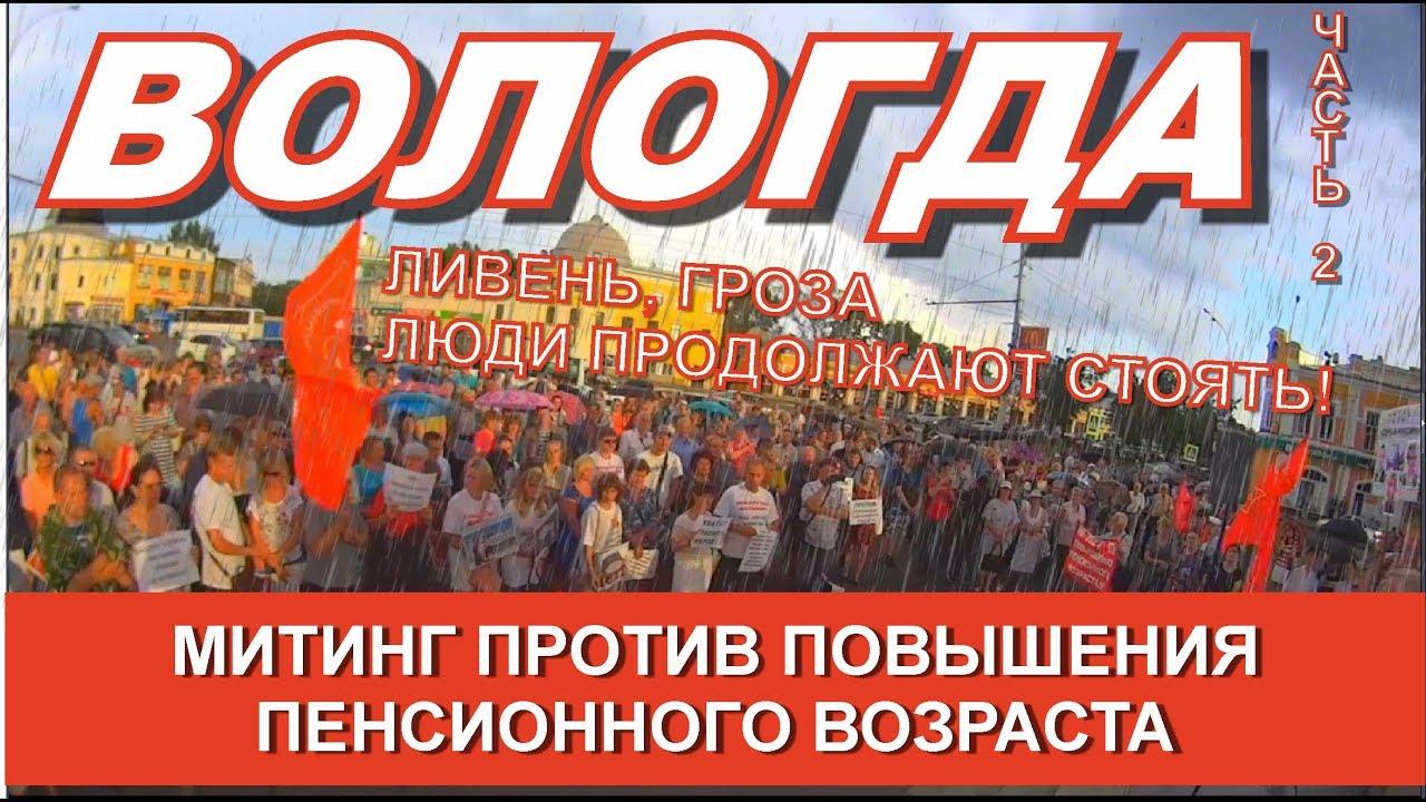 Митинг Вологда (часть 2) против повышения пенсионного возраста (26.07.2018г.)