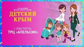 Магазин ''Дитячий Крим'' в ТРЦ ''Апельсин'' (р. Севастополь)