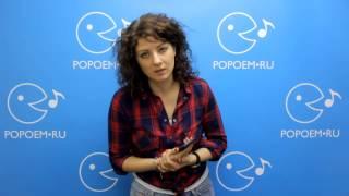 Як налаштувати свій слух? Відкритий урок Тетяни Шуруповой для Popoem.ru
