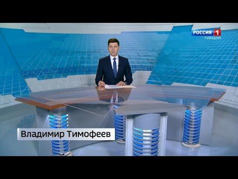 Вести Чăваш ен. Выпуск 20.02.2020