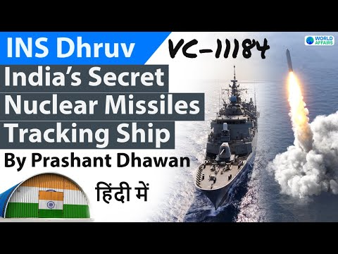 India's Secret Nuclear Missiles Tracking Ship INS Dhruv VC-11184 #DRDO #IndianNavy #UPSC