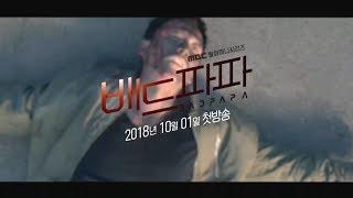 「バッドパパ」予告映像3…
