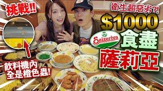 【挑戰】$1000食盡薩莉亞!餐廳衛生超惡劣?!飲料機內全是橙色蟲!杯中有油超污糟