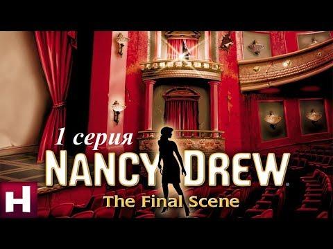 Нэнси Дрю: Похищение в театре - 1 серия - Неудачное интервью