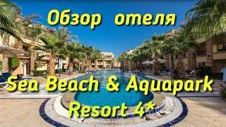 Египет, Шарм Эль Шейх, Sea Beach Aqua Park 4* обзор отеля