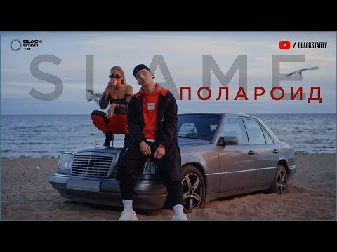 Slame - Polaroid (премьера клипа, 2019)