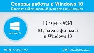 Видео #34. Просмотр фильмов и прослушивание музыки(В Windows 10 есть встроенные программы для прослушивания музыки и просмотра видео. В предыдущих версиях Windows..., 2016-05-04T12:27:09.000Z)