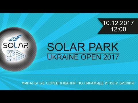 Бильярд | Solar Park Ukraine Open 2017