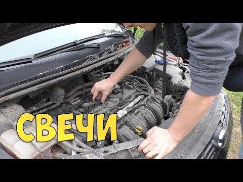 Форд фокус 3 замена свечей зажигания своими руками