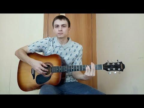 Макс Барских – Туманы (Cover на гитаре)