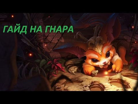 видео: league of legends Гайд на Гнара