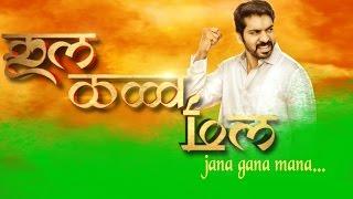 Jana Gana Mana (Enadhu India) | Lyric Video | Mano, Nithyashree, Mukesh, Abhay