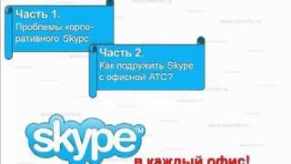 Видео: интегрируем Skype с офисной АТС(Эта небольшая видео презентация (полную версию см.: http://www.teleinfo.ru/seminar/115.htm ) расскажет вам об особенностях..., 2010-10-11T13:23:59.000Z)