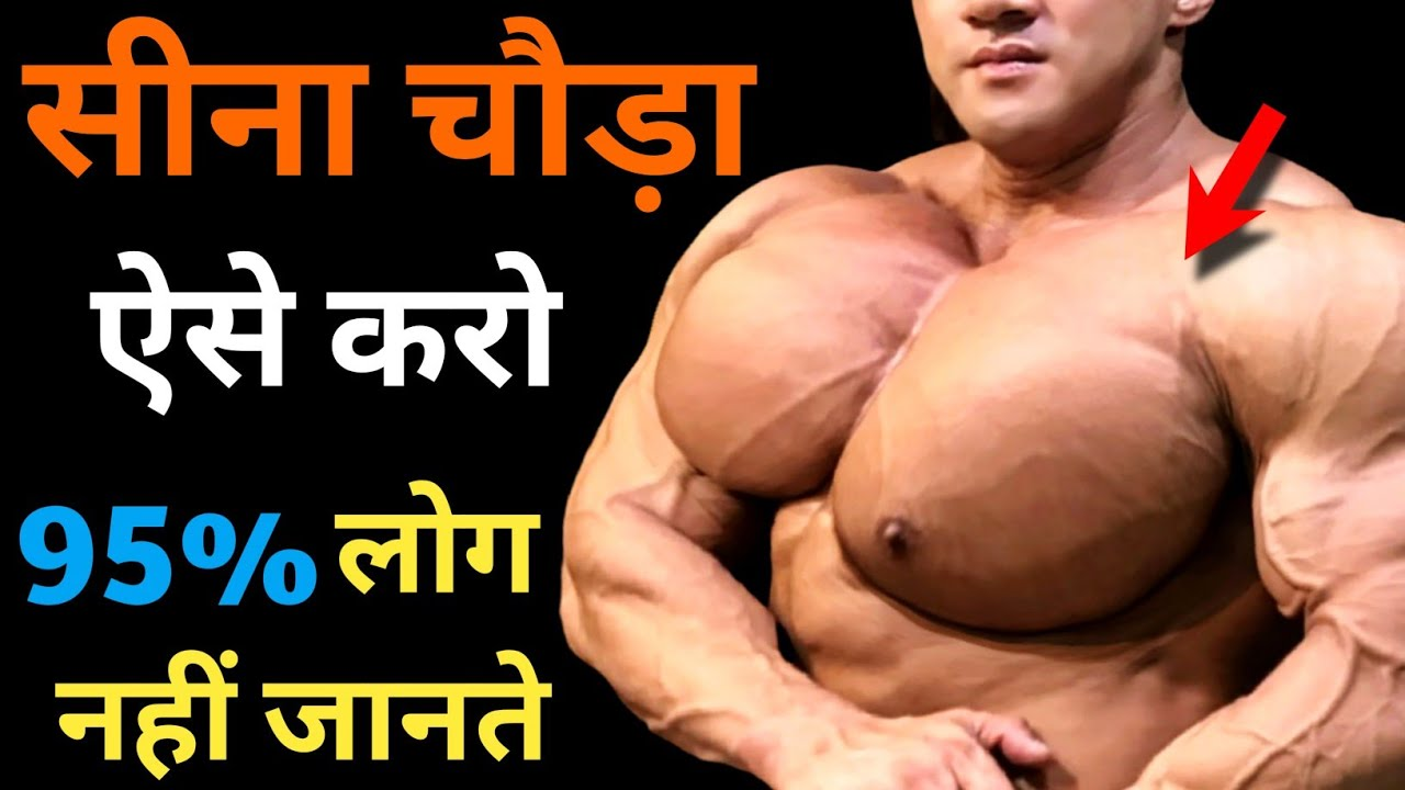 सीना चौड़ा कैसे करें   Top chest workout and tips   chest exercise at home   sina kaise badhaye