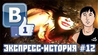 Один лайк и Тимур Мансорунов найдет видео!