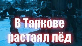 "Escape from Tarkov -  перепели ""Грибы - Тает Лёд"" // Пародия"