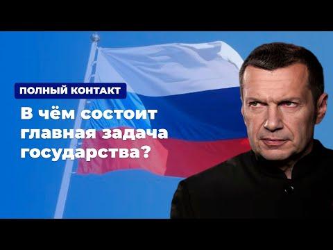 В чём состоит главная задача государства? * Полный контакт с Владимиром Соловьевым (20.02.2020)