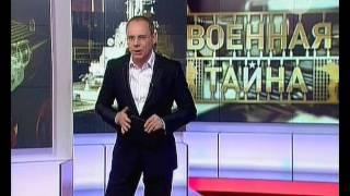 Военная тайна (РЕН ТВ). Выпуск №210
