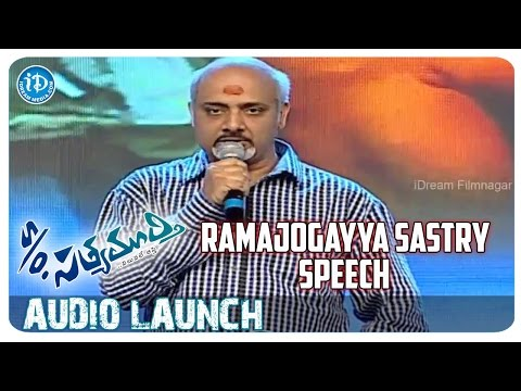 Ramajogayya Sastry Singing Chal Chalo Chalo Song | S/o Satyamurthy Movie Audio Launch