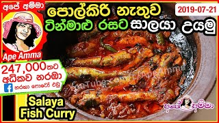 Salaya fish curry Recipe