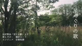 【星めぐりの歌】宮沢賢治「双子の星」より - 横沢ローラ(岩手) x 安齋拓磨(福島)